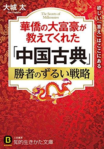 華僑の大富豪が教えてくれた「中国古典」勝者のずるい戦略: 欲しい「答え」はここにある (知的生きかた文庫)