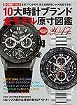 10大時計ブランド全モデル原寸図鑑2017 (Gakken Mook)