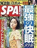 SPA!(スパ!) 2019年 7/2 号 [雑誌]
