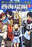ガンパレード・マーチ 2K 西海岸編 (1) (電撃ゲーム文庫)