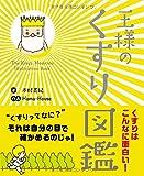 木村美紀 '王様のくすり図鑑 '