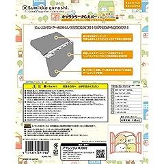 【任天堂ライセンス商品】new3DSLL用キャラクターPCカバー for newニンテンドー3DSLL『すみっコぐらし (すみっコハウス) 』