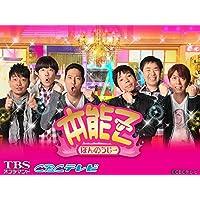 本能Z【TBSオンデマンド】