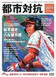 サンデー毎日緊急増刊 第82回都市対抗野球 2011年 10/22号 [雑誌] 画像