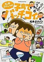 松本ぷりっつの子育てバッチコイ ぶっとびパニック編 (すくパラセレクション)