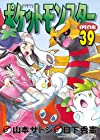 ポケットモンスターSPECIAL 第39巻