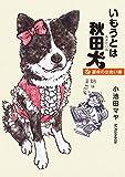 いもうとは秋田犬 / 小池田マヤ のシリーズ情報を見る