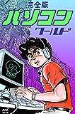 パソコンワールド / ビッグ錠 のシリーズ情報を見る