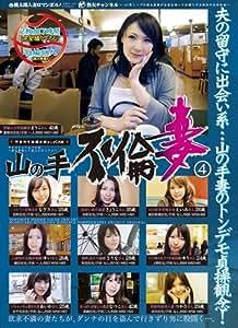 山の手不倫妻 4 桃太郎映像出版 [DVD]
