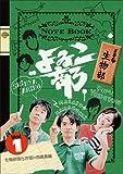 よゐこ部 Vol.1 生物部~生物部強化合宿 in 西表島編[DVD]