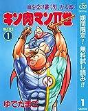 キン肉マンII世【期間限定無料】 1 (ジャンプコミックスDIGITAL)