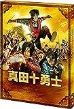 映画 真田十勇士 Blu-rayスペシャル・エディション[Blu-ray/ブルーレイ]