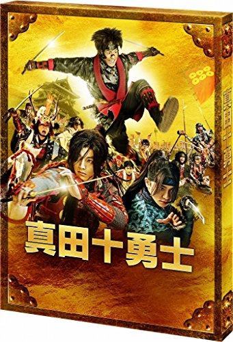 【早期購入特典あり】映画 真田十勇士 Blu-rayスペシャル・エディション(ポスター付)