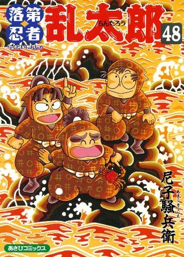 落第忍者乱太郎(48) (あさひコミックス)