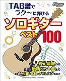 Go!Go!GUITARセレクション TAB譜でラク~に弾ける ソロギターベスト100