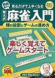 麻雀入門 牌の役割とゲームの進め方 役と点数の数え方 勝つためのテクニック 負けない麻雀を打つ DVD4枚組 CCP-996-999