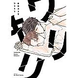 ワリキリ (H&C Comics ihr HertZシリーズ)
