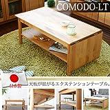 センターテーブル 伸縮テーブル 国産 天然木 北欧風 リビングテーブル 日本製 完成品