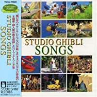 Studio Ghibli Songs by Ghibli Collection (1998-05-21)