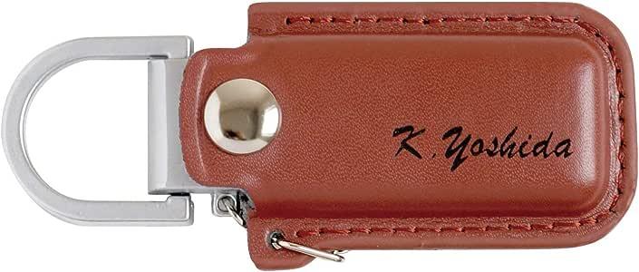 きざむ 名入れ USBメモリ レザーカバー付き 8GB 記念品 ギフト (ブラウン)