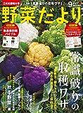 野菜だより 2019年9月号 [雑誌] 画像