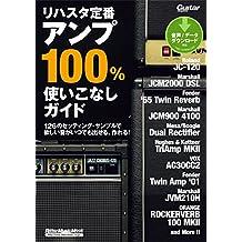 リハスタ定番アンプ100%使いこなしガイド ギター・マガジン