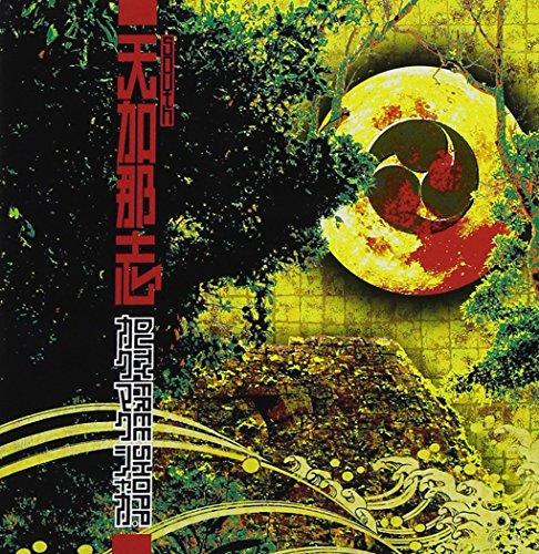 South 天加那志(DVD付)