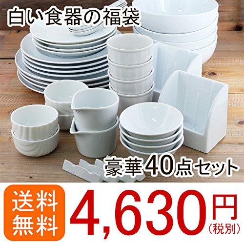(アウトレット)送料無料 食器セット 白い食器の福袋 豪華4...