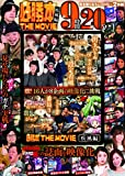 必勝本 THE MOVIE 疾風編
