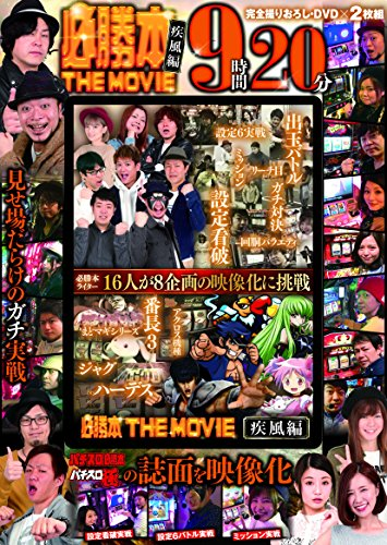 必勝本 THE MOVIE 疾風編 (<DVD>)