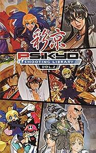 彩京 SHOOTING LIBRARY(シューティングライブラリ) Vol.2 【予約特典】Vol.1限定版特典のバインダーにファイリングもできる描き下ろしイラストピンナップ 付 - Switch