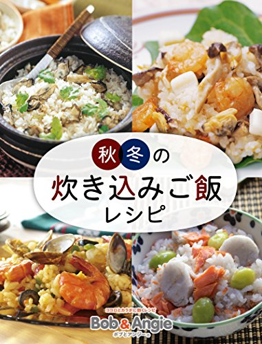 秋冬の炊き込みご飯レシピ (ボブとアンジーebook)