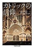 カトリックの信仰 (ちくま学芸文庫)