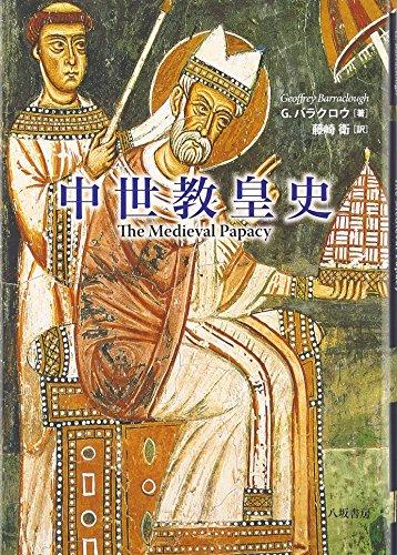 中世教皇史の詳細を見る