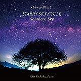 ウルマス・シサスク:銀河巡礼〜南半球の星空