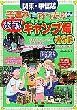 関東・甲信越子連れにぴったりのおすすめキャンプ場ガイド