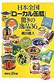 日本全国「ローカル缶詰」驚きの逸品36 (講談社プラスアルファ新書)