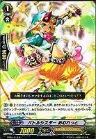 【カードファイト!!ヴァンガード】[ バトルシスター おむれっと ]( R ) eb05-013 《神託の戦乙女》 カード