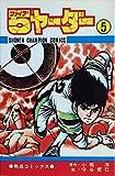 5ヤーダー〈第5巻〉 (1979年) (少年チャンピオン・コミックス)