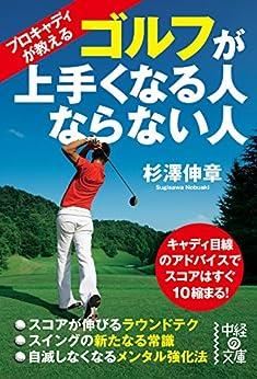 [杉澤 伸章]のプロキャディが教える ゴルフが上手くなる人ならない人 (中経の文庫)