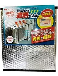 アイメディア エアコン室外機遮熱パネル