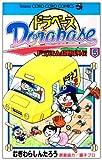 ドラベース―ドラえもん超野球外伝 (5) (てんとう虫コミックス―てんとう虫コロコロコミックス)