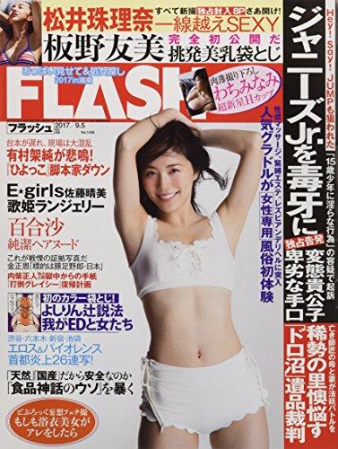 FLASH 2017年 9/5 号