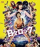 日々ロック[Blu-ray/ブルーレイ]