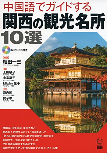 中国語でガイドする関西の観光名所10選 (<CDーROM>)