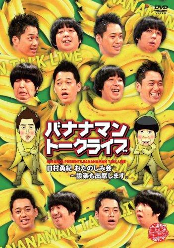 ライブミランカ バナナマントークライブ「日村勇紀のおたのしみ会~設楽も出席します」 [DVD]の詳細を見る