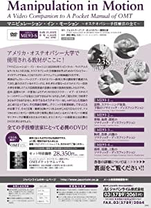 ME93 マニピュレーション・イン・モーション~オステオパシー手技療法の全て~