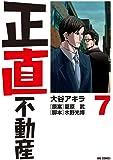正直不動産 (7) (ビッグコミックス)