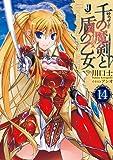 千の魔剣と盾の乙女14 (一迅社文庫)