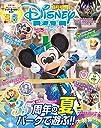 TDR35周年の夏パークで遊ぶ 大特集号 2018年 08 月号 雑誌 : ディズニーファン 増刊